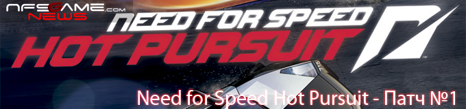 Патч #1 для Need for Speed Hot Pursuit